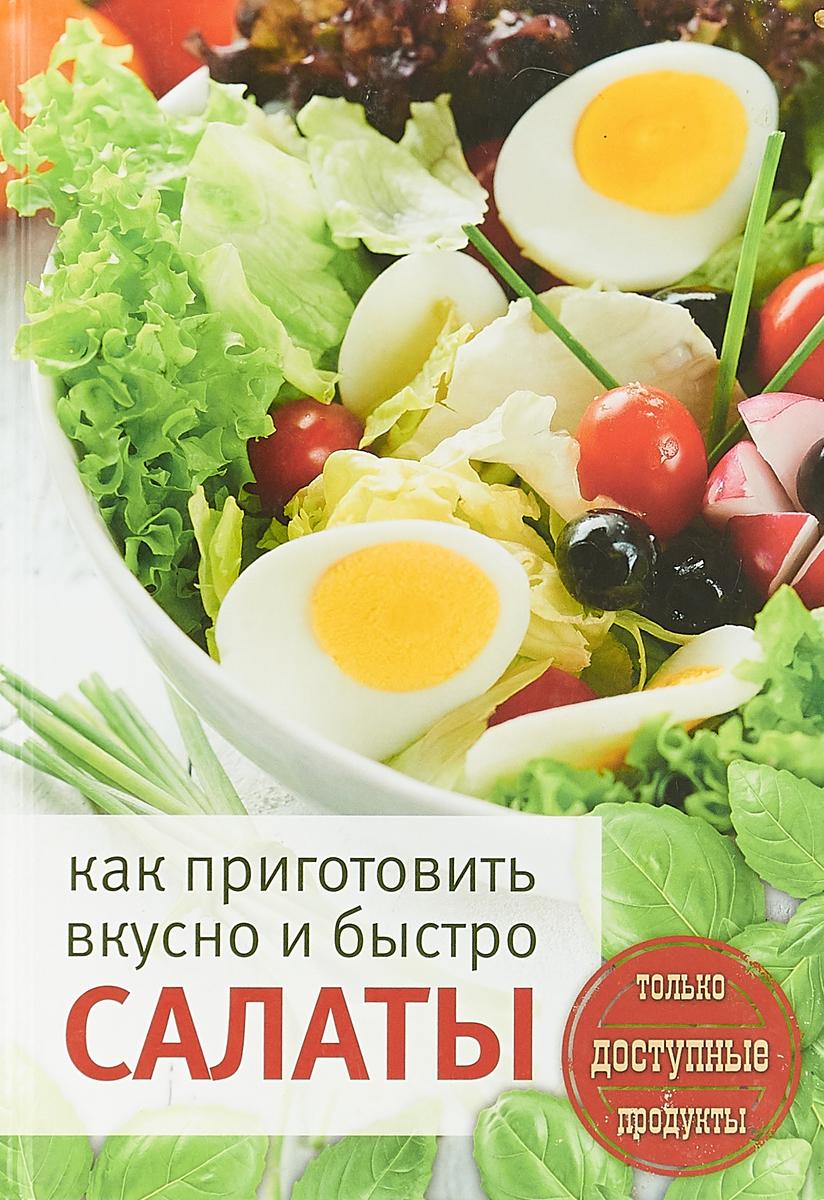 Как приготовить вкусно и быстро салаты в хлебников оливье и другие праздничные салаты