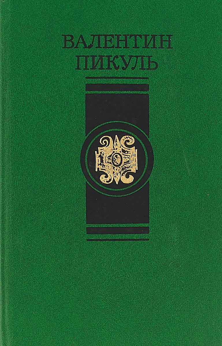 В. Пикуль Слово и дело (комплект из 2 книг)