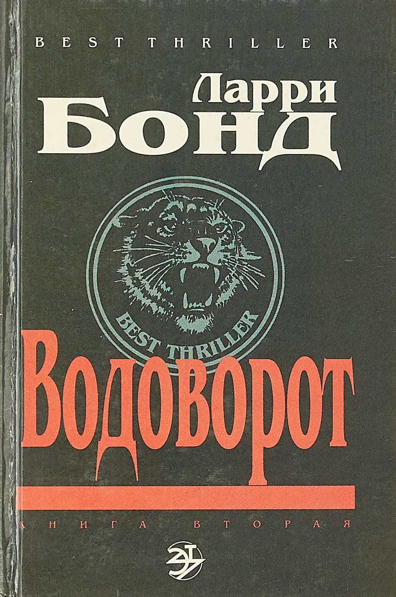 Ларри Бонд Водоворот. Книга 2 цена