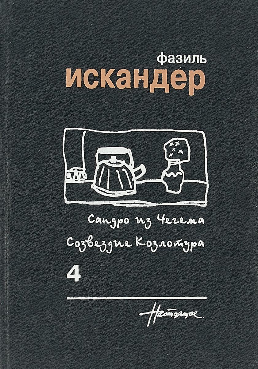 Искандер Ф.А. Фазиль Искандер. Собрание сочинений в 6 томах. Том 4