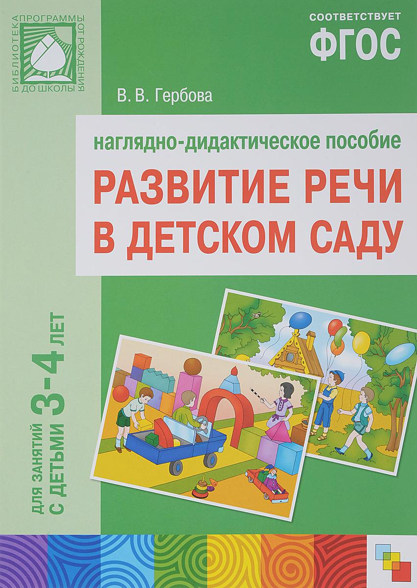 В. В. Гербова Развитие речи в детском саду. Наглядно-дидактическое пособие для занятий с детьми 3-4 лет