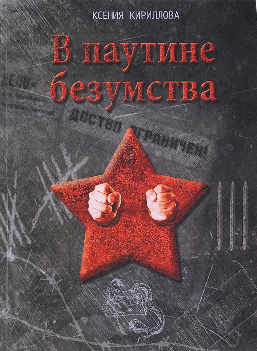 Ксения Кириллова В паутине безумства