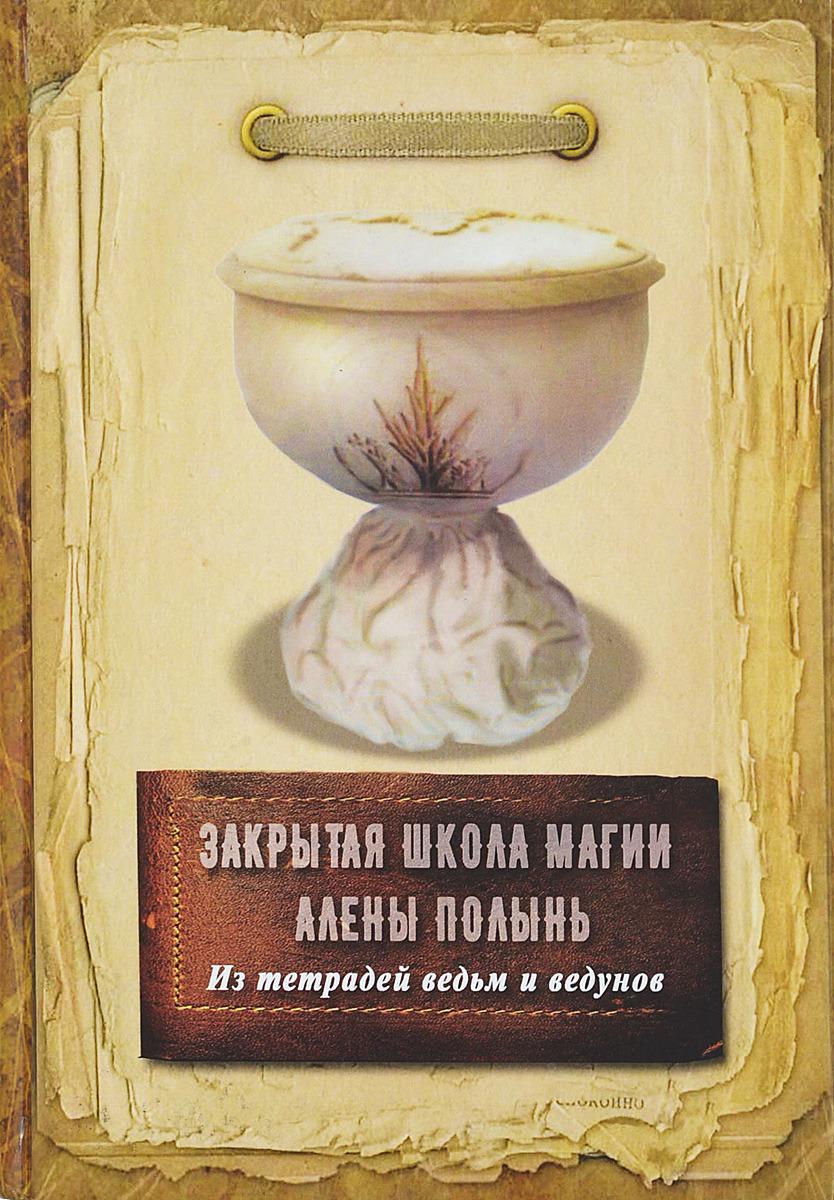 Алена Полынь Из тетрадей ведьм и ведунов ведьма алёна полынь книга силы алёны полынь