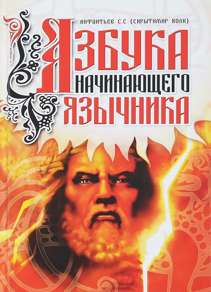 Сергей Лифантьев Азбука начинающего язычника