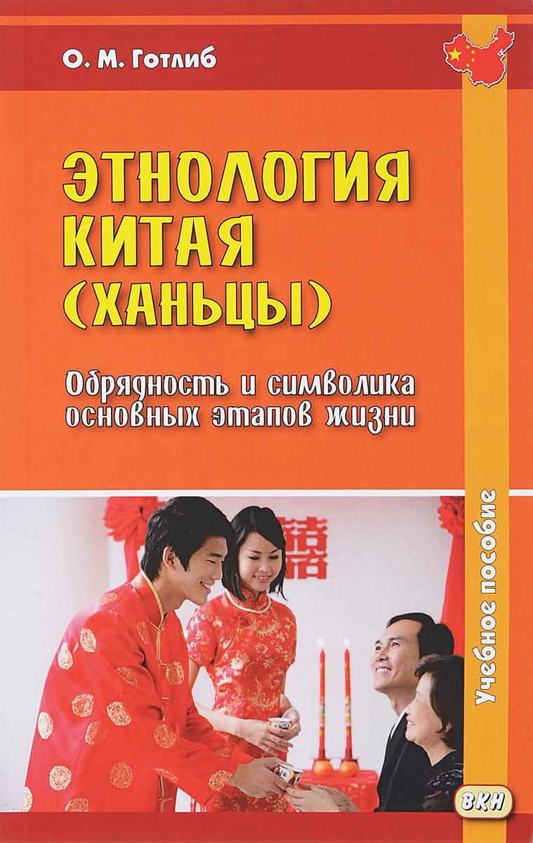 О. М. Готлиб Этнология Китая (ханьцы)