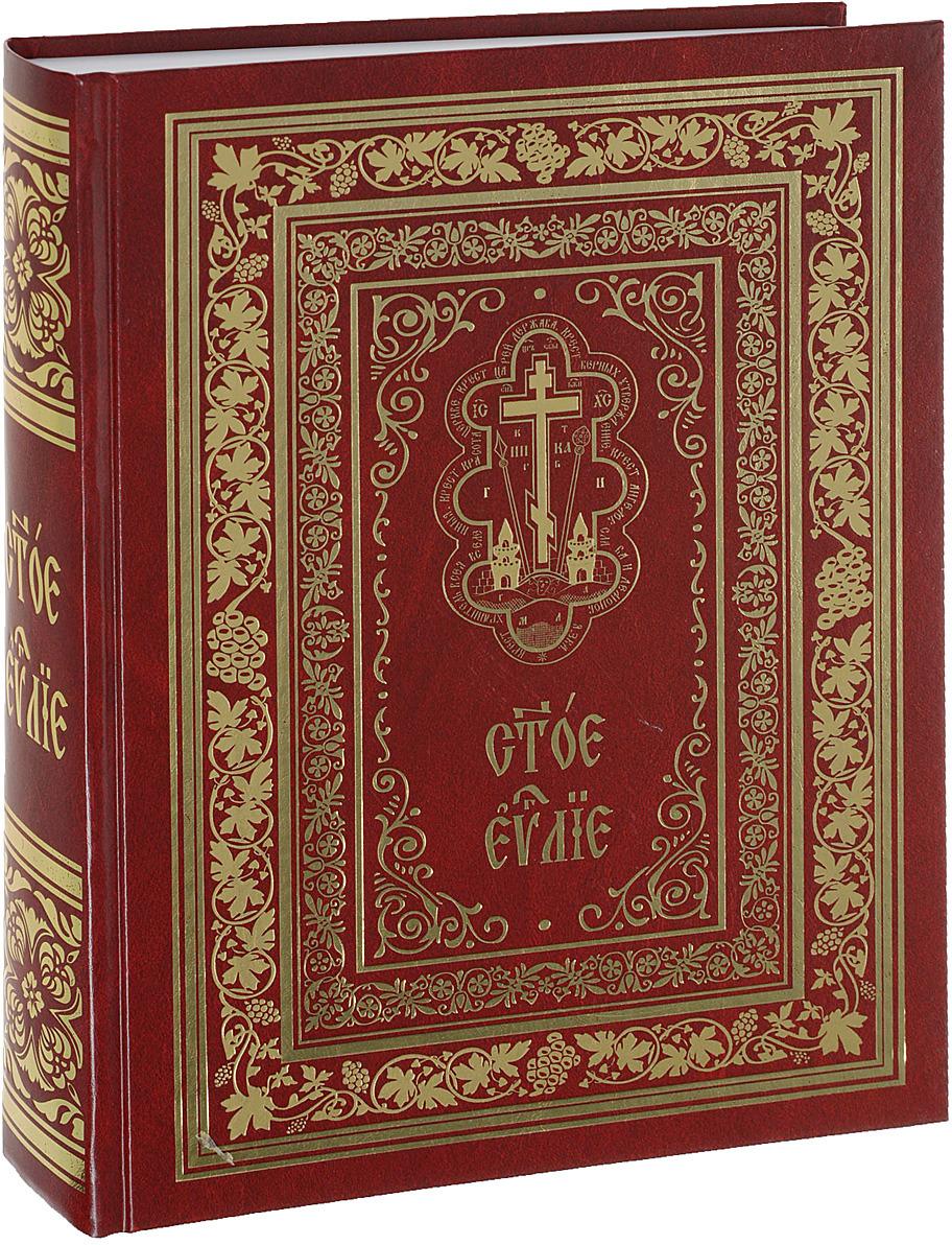 Святое Евангелие (подарочное издание) цена и фото
