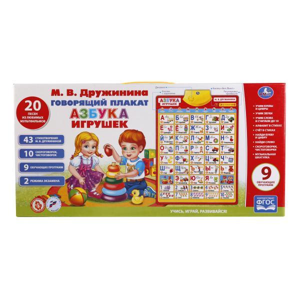 Интерактивный плакат Умка Азбука игрушек, 250474 плакат викторина 300 вопросов говорящий 257805