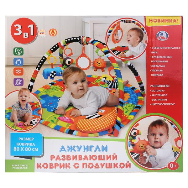 Фото - Детский игровой коврик Умка Джунгли на подвеске, 260317, 80х80 см игрушки для новорождённых