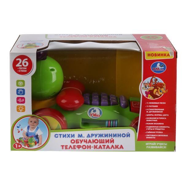 Фото - Развивающая игрушка Умка каталка, 261033 зеленый проводной и dect телефон foreign products vtech ds6671 3
