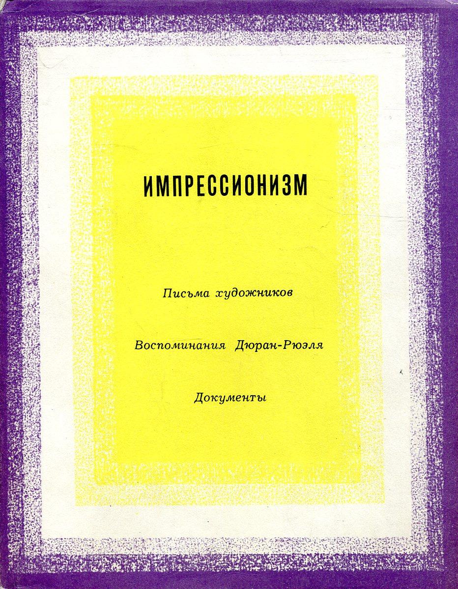 Импрессионизм. Письма художников. Воспоминания Дюран-Рюэля. Документы