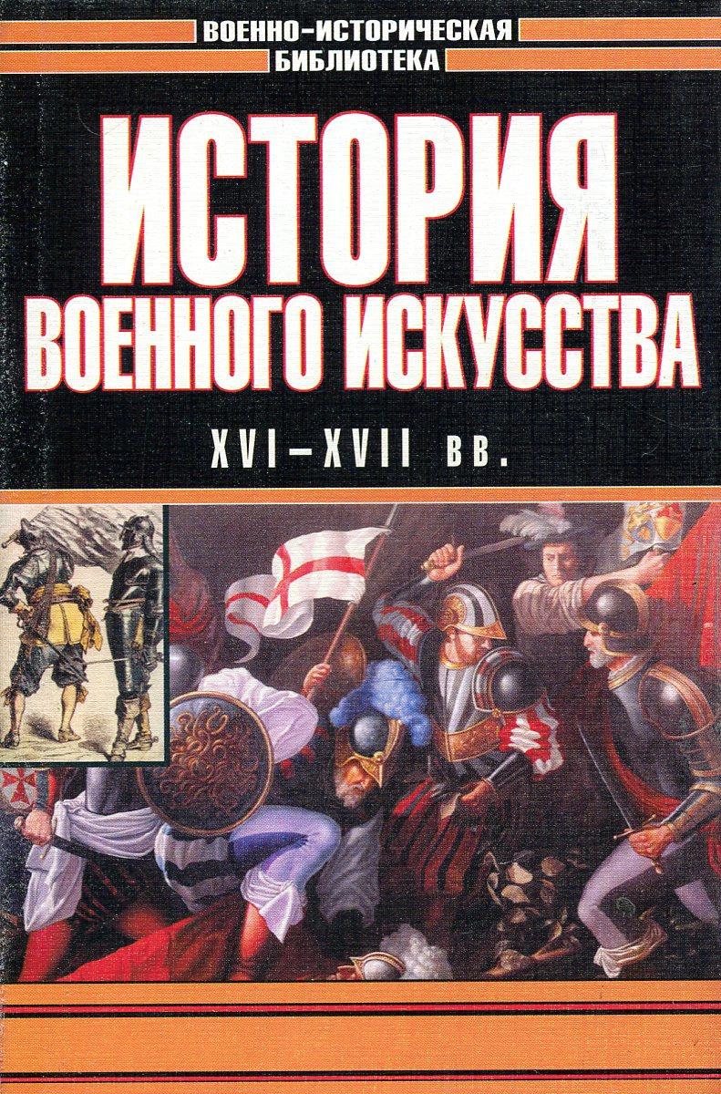 История военного искусства. XVI - XVII вв.
