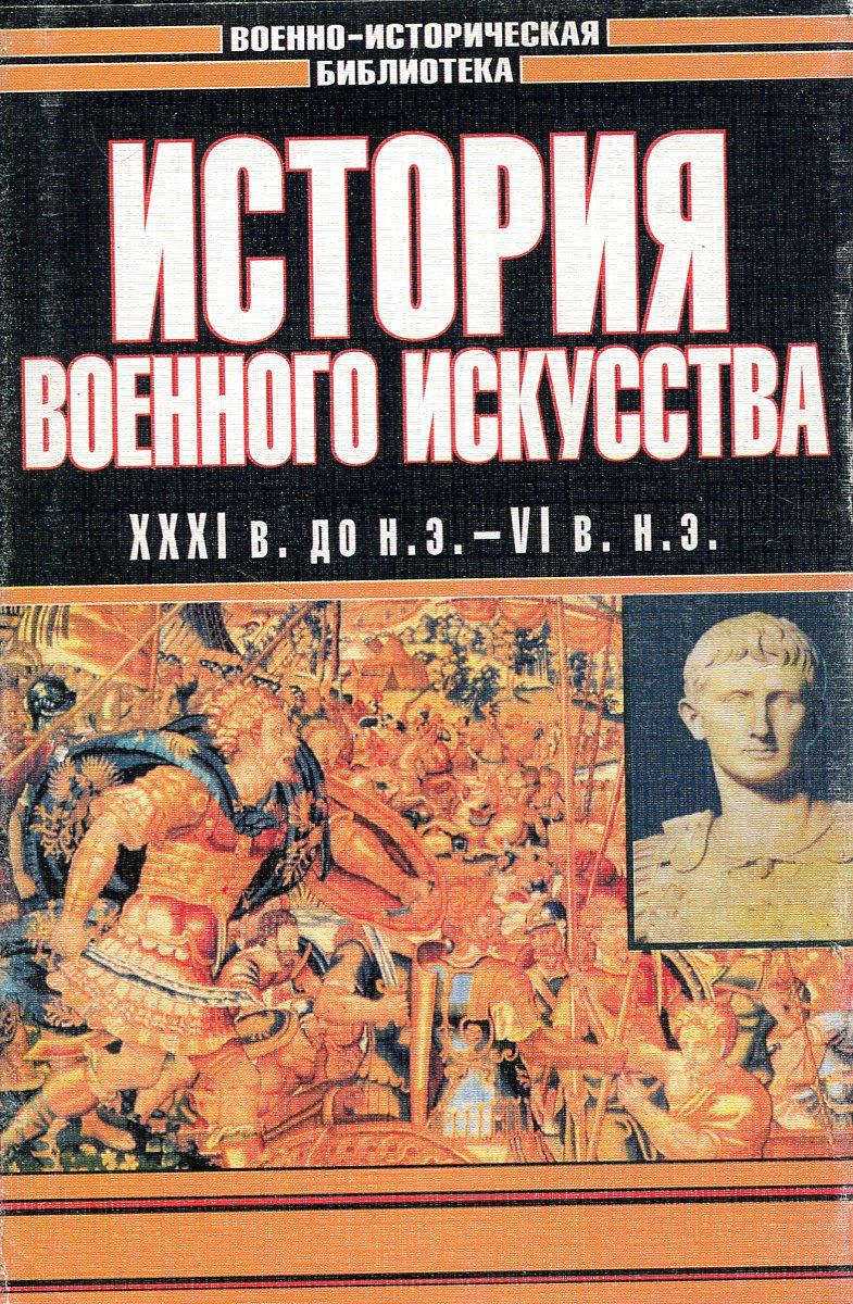История военного искусства. XXXI в. до н.э. - VI в. н.э.