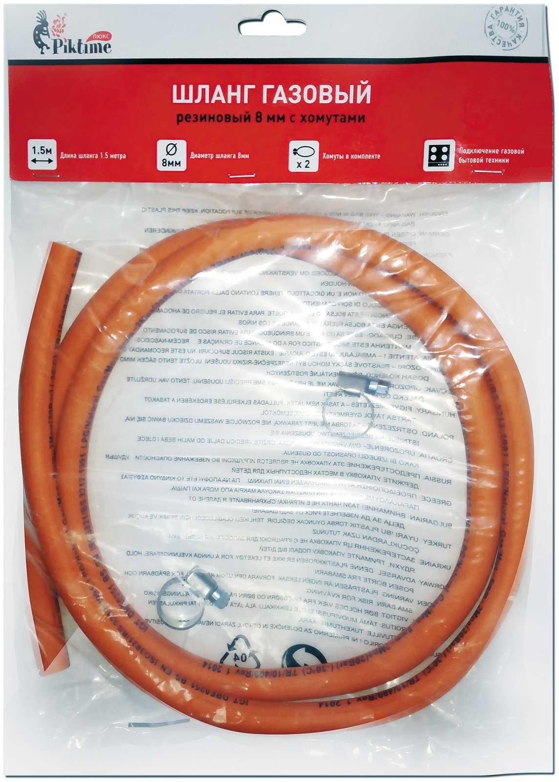 Шланг газовый 8 мм с хомутами газ всесезонный piktime для портативных газовых приборов 22
