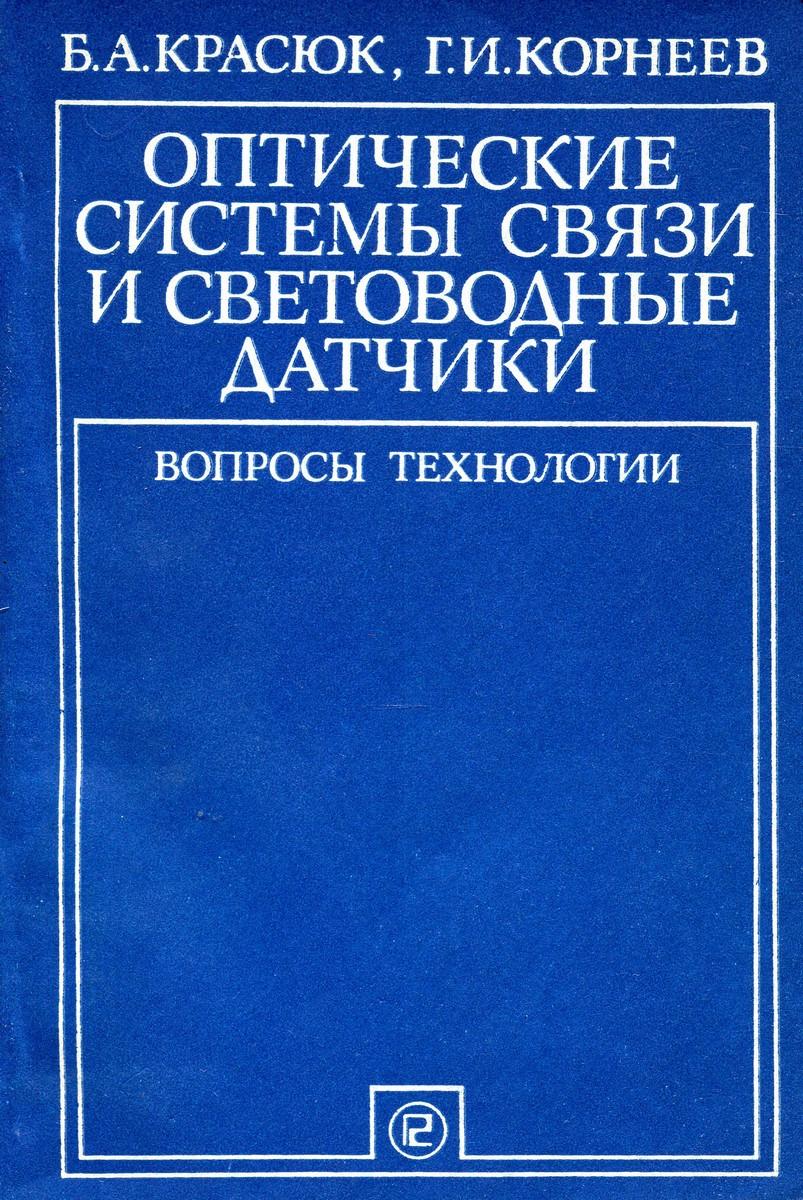 Б. А. Красюк, Г. И. Корнеев Оптические системы связи и световодные датчики. Вопросы технологии