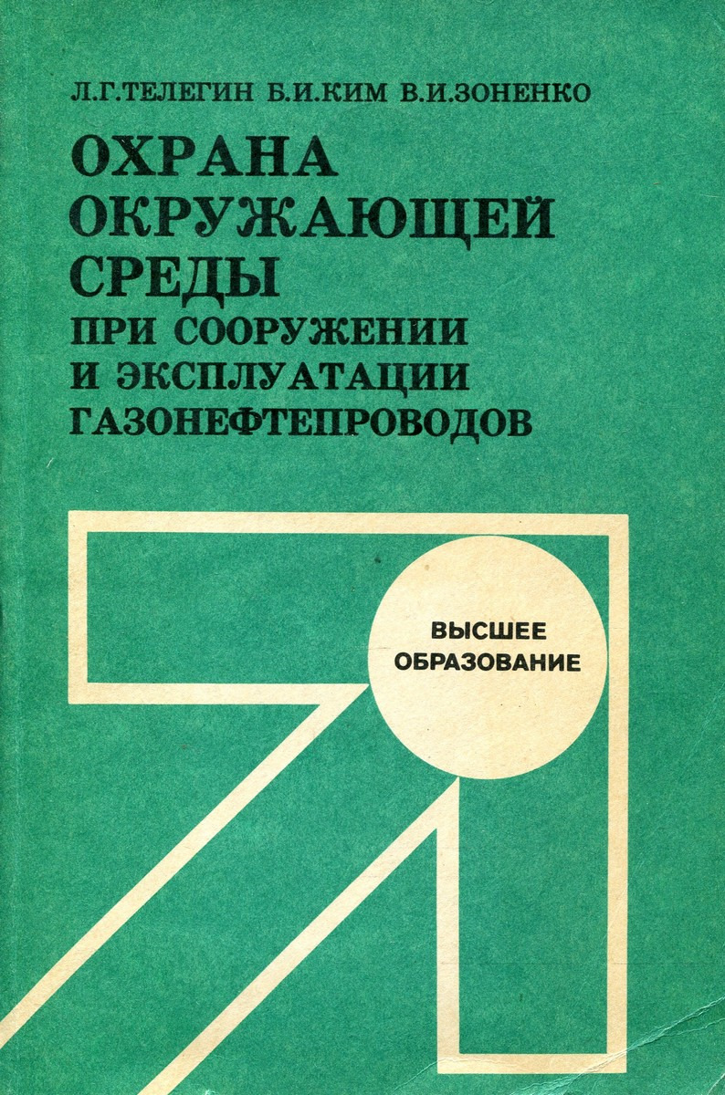 Л. Г. Телегин, Б. И. Ким, В. И. Зоненко Охрана окружающей среды при сооружении и эксплуатации газонефтепроводов