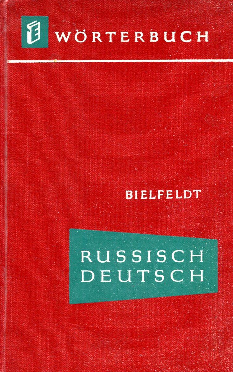 Hans Holm Bielfeldt Deutsch-Russisches Worterbuch цена и фото
