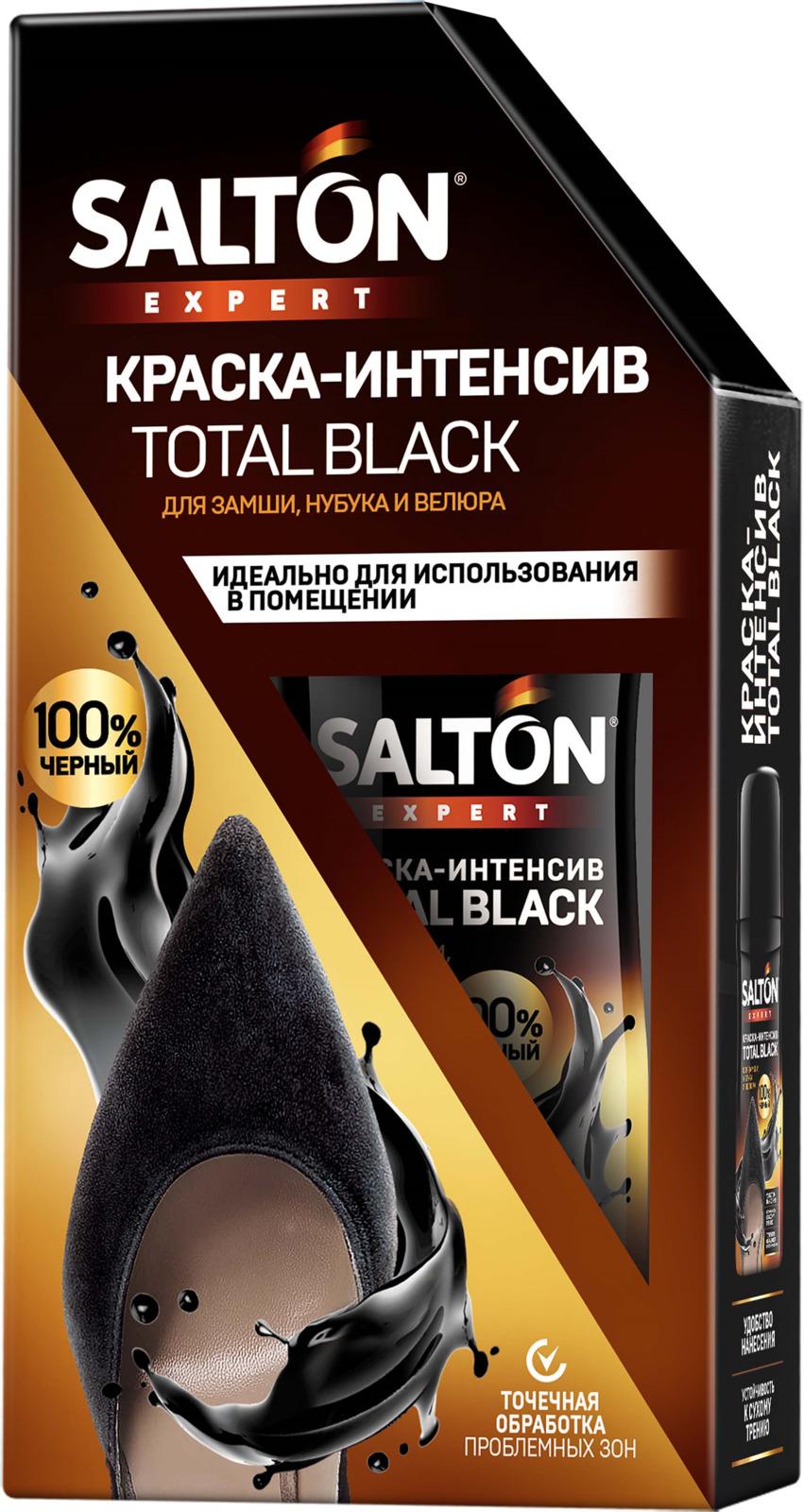 Средство для обуви и одежды Salton Expert Total Black краска-интенсив для замши, нубука и велюра, 61075, черный, 75 мл цена и фото