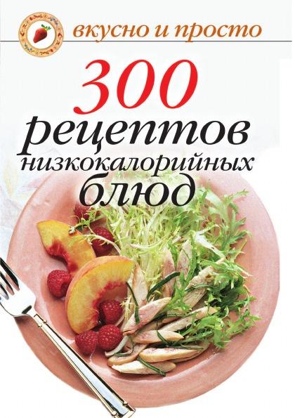 О. Ивушкина 300 рецептов низкокалорийных блюд
