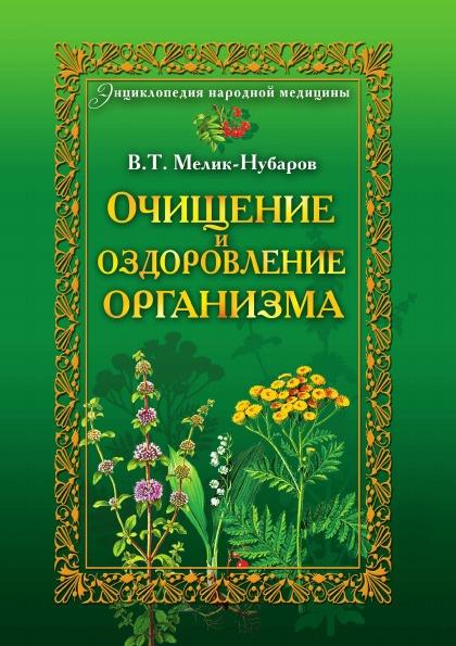 В.Т. Мелик-Нубаров Очищение и оздоровление организма. Энциклопедия народной медицины