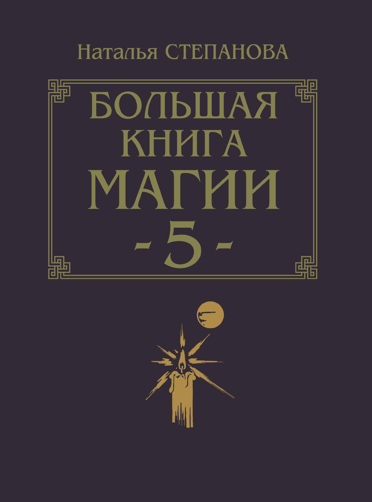 Степанова Н.И. Большая книга магии - 5