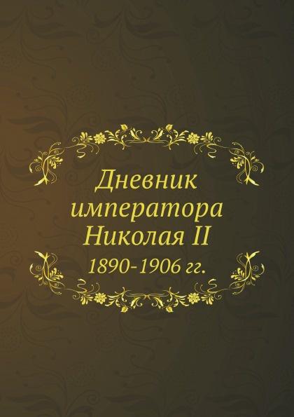 Николай Дневник императора Николая II 1890-1906 гг.