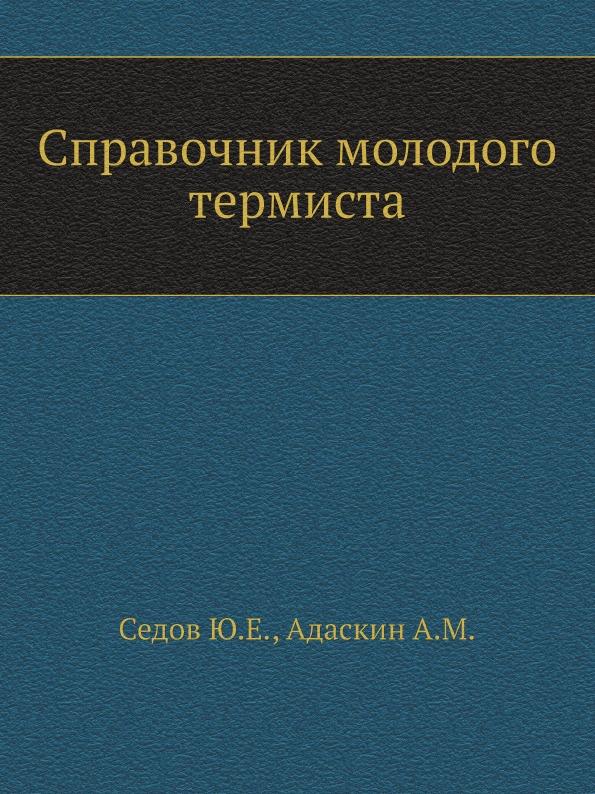 Ю.Е. Седов Справочник молодого термиста
