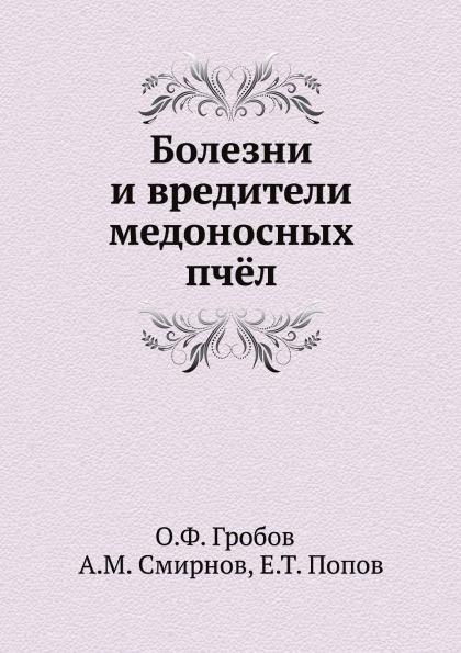 Болезни и вредители медоносных пч.л