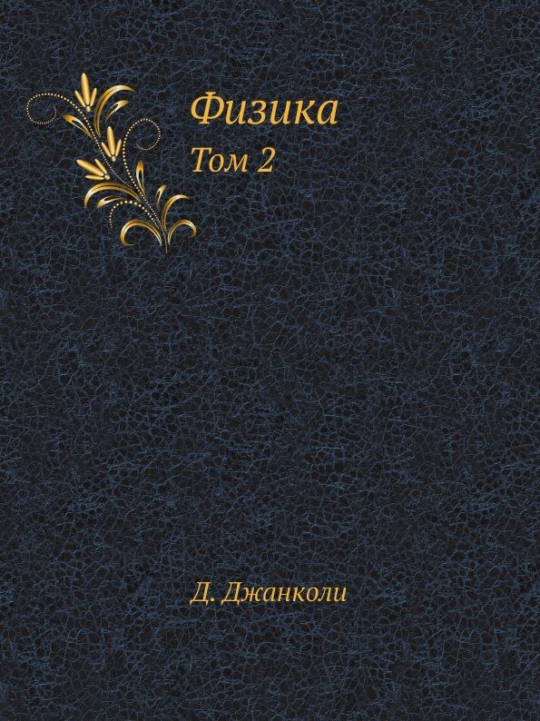 Д. Джанколи Физика. Том 2 и в савельев курс общей физики в 5 томах том 2 электричество и магнетизм