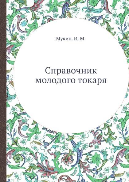 И.М. Мукин Справочник молодого токаря