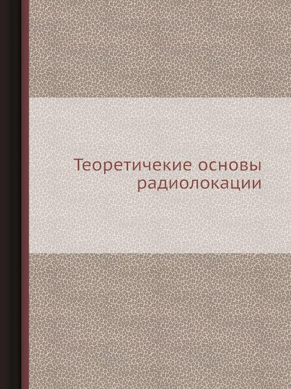 Я.Д. Ширман Теоретические основы радиолокации