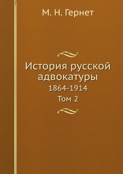 История русской адвокатуры. 1864-1914. Том 2