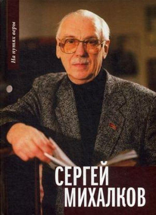 авт.-сост.(Погребняк) Н., еп.Балашихинский Сергей Михалков. На путях веры