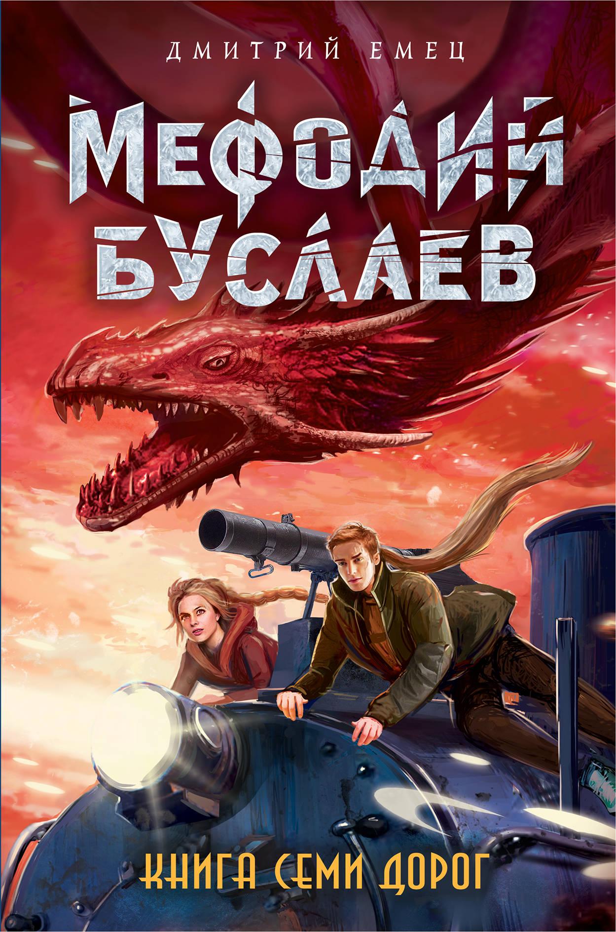 Дмитрий Емец. Книга Семи Дорог