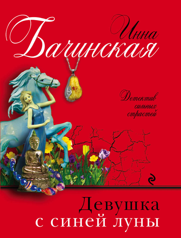 Инна Бачинская Девушка с синей луны