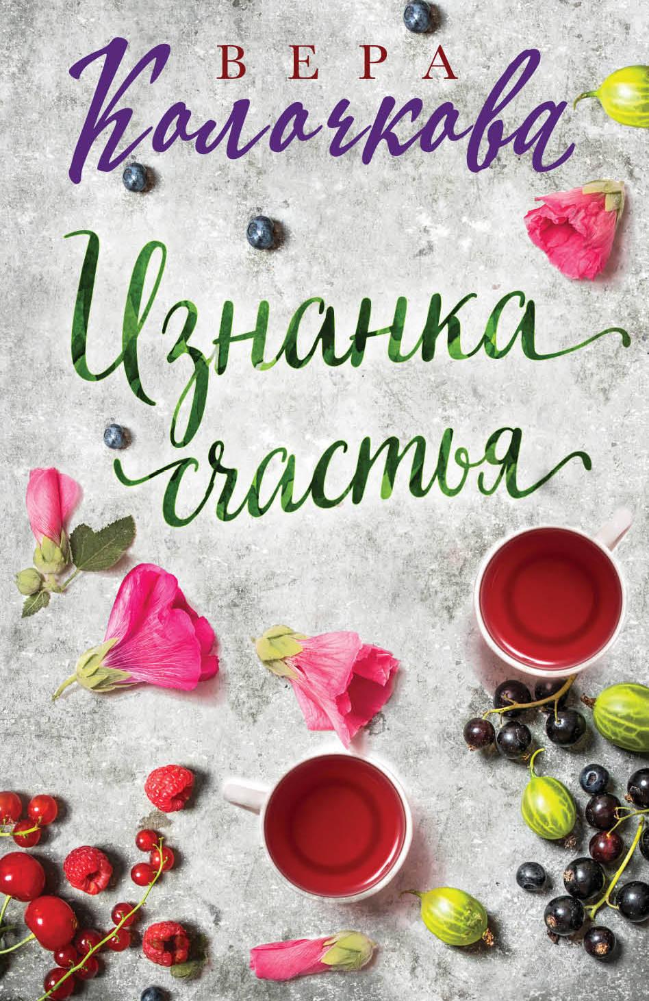 Изнанка счастья | Колочкова Вера Александровна