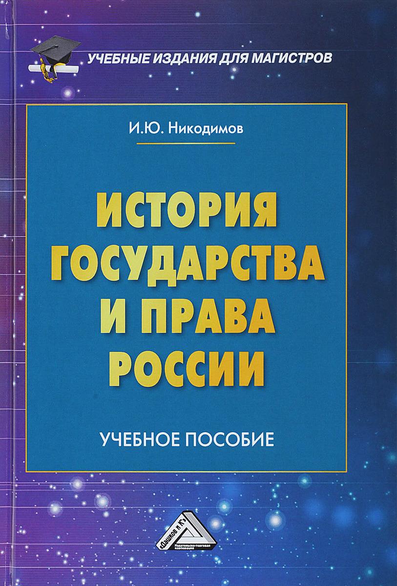 И. Ю. Никодимов История государства и права России. Учебное пособие для магистров