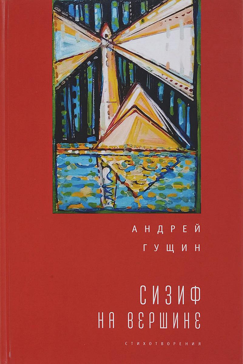 Андрей Гущин Сизиф на вершине цены на авиабилеты в киеве