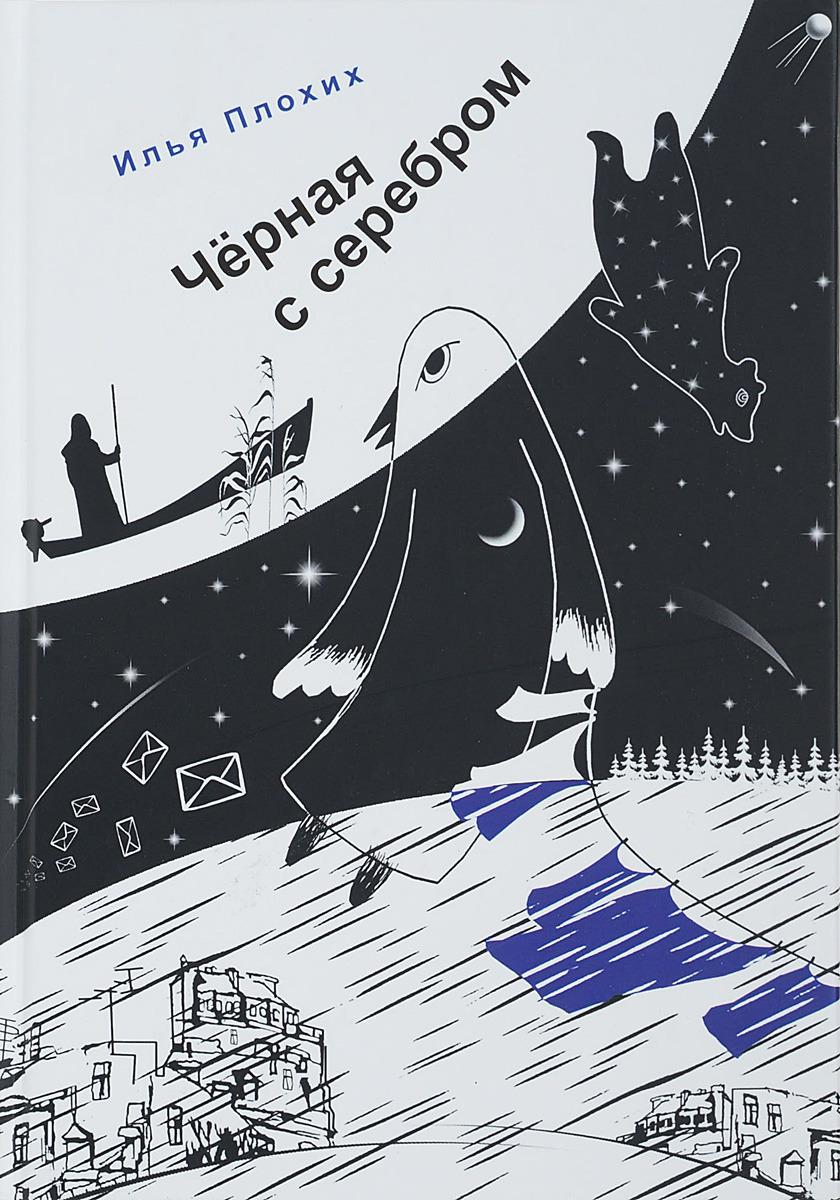 Илья Плохих Чёрная с серебром