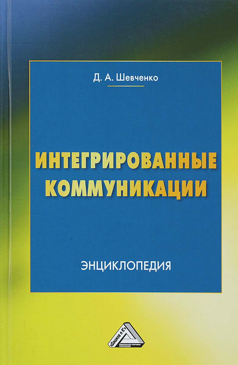Д. А. Шевченко Интегрированные коммуникации