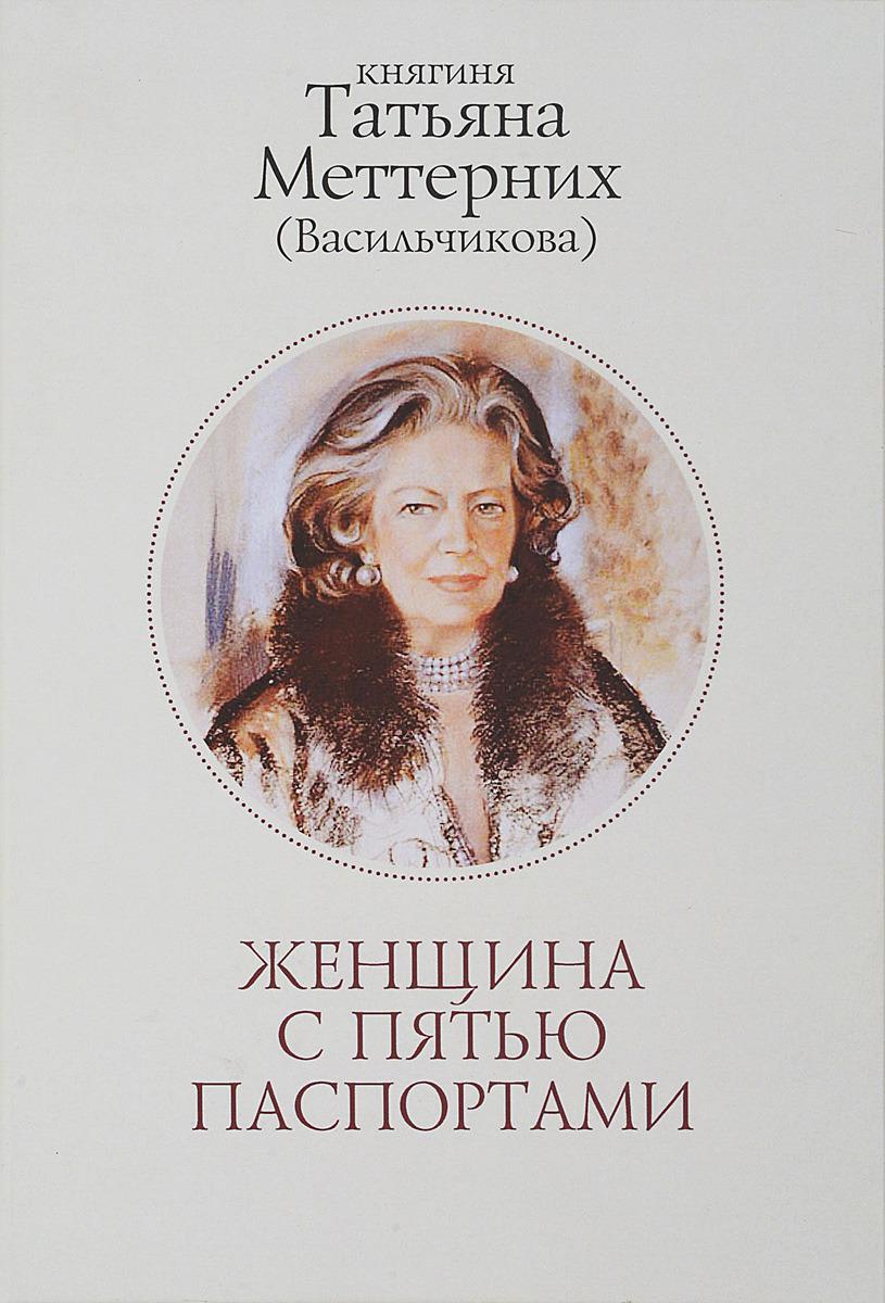 Княгиня Татьяна Меттерних (Васильчикова) Женщина с пятью паспортами
