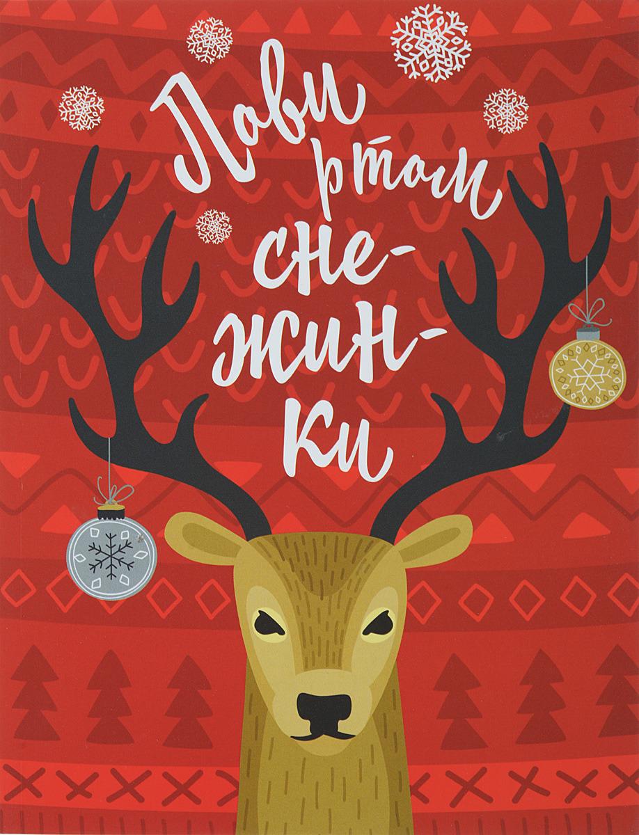 Блокнот. Новогодние олени (Время чудес!)