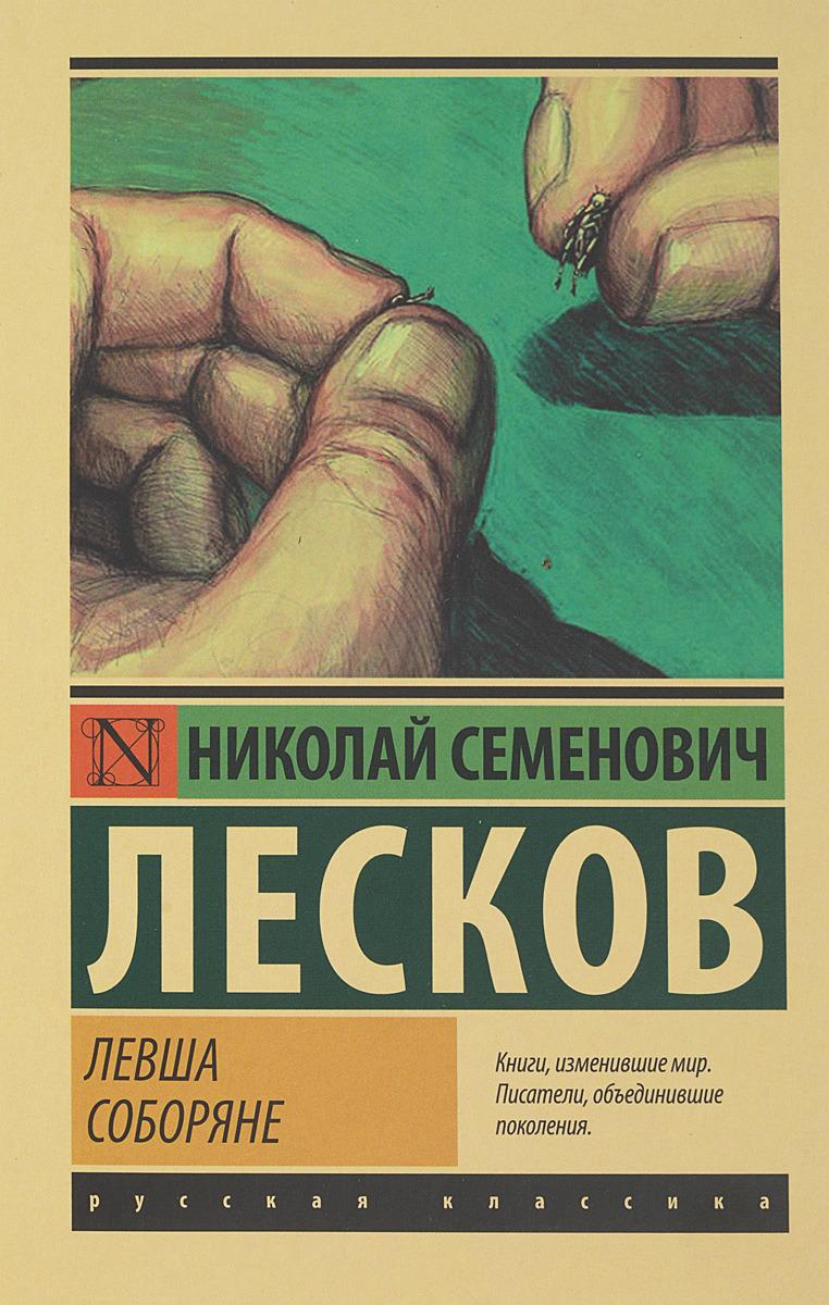 Лесков Николай Семенович Левша. Соборяне