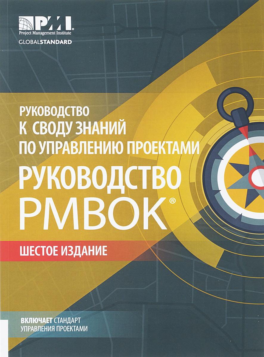 Руководство к своду знаний по управлению проектами. Руководство PMBOK руководство к своду знаний по управлению проектами руководство рмвок
