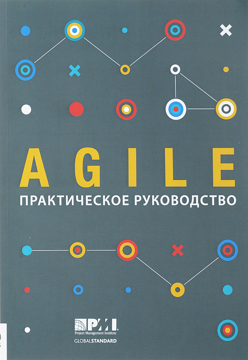 Agile. Практическое руководство руководство к своду знаний по управлению проектами руководство рмвок