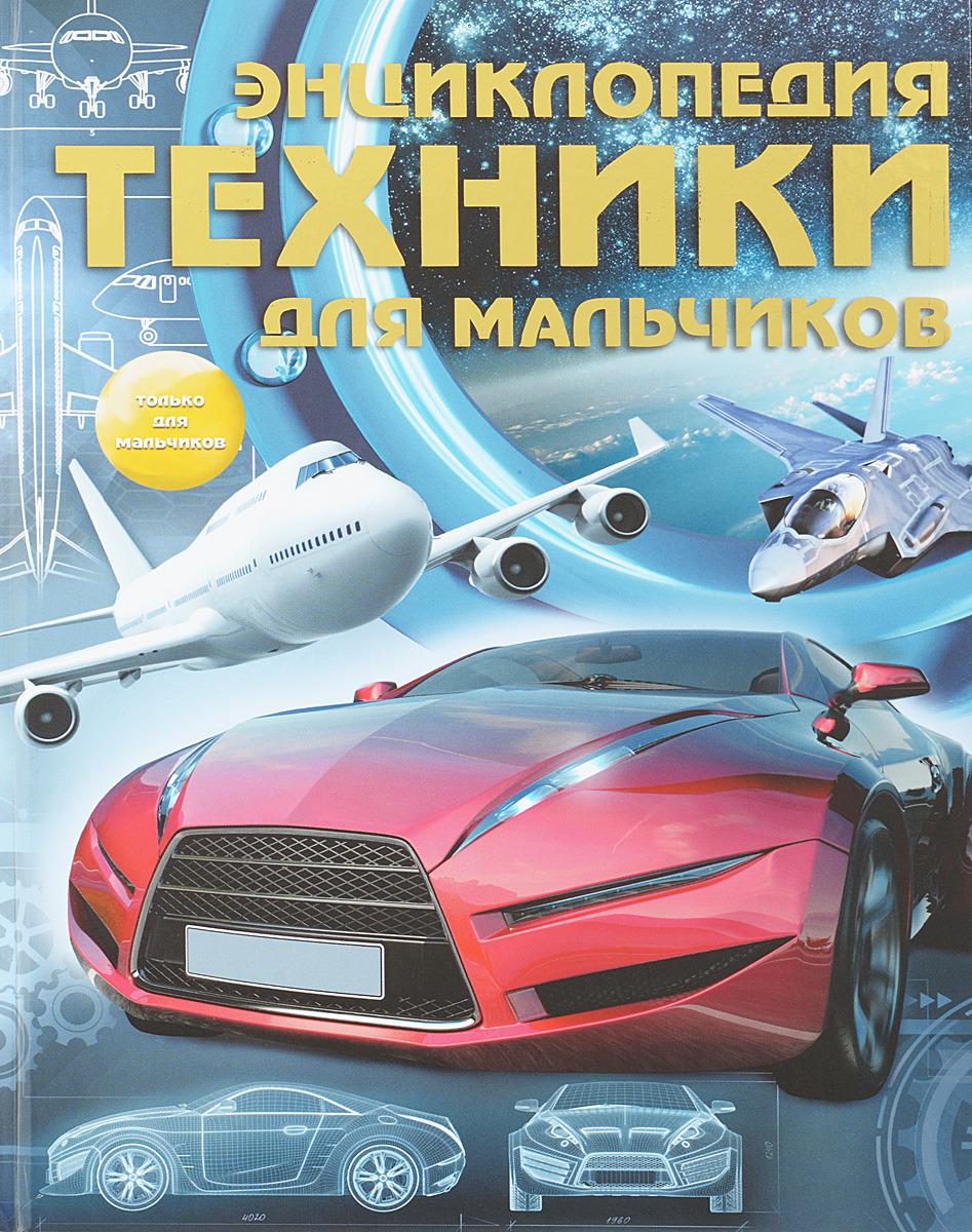 С. П. Цеханский Энциклопедия техники для мальчиков