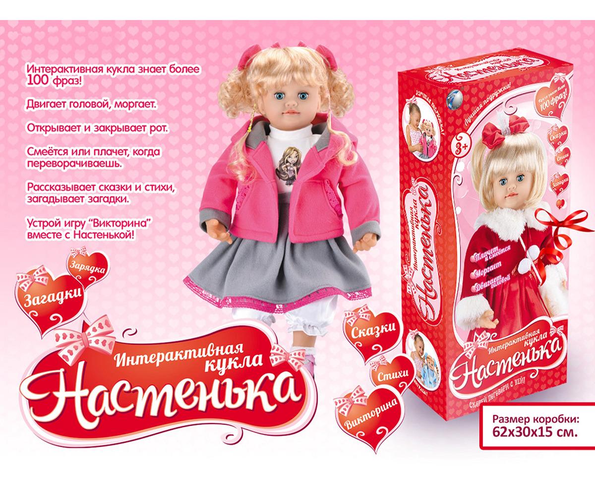 цена на Кукла интерактивная Tongde Настенька-28, 120640, 60 см