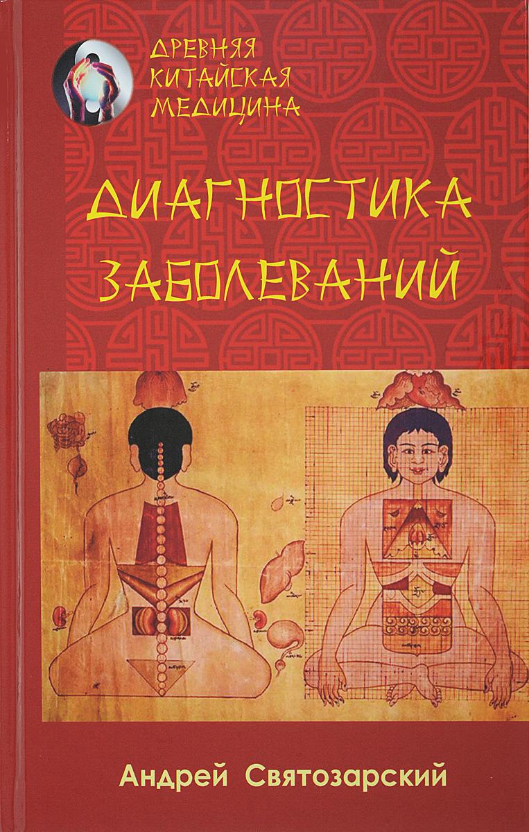 Андрей Святозарский Древняя китайская медицина. Диагностика заболеваний