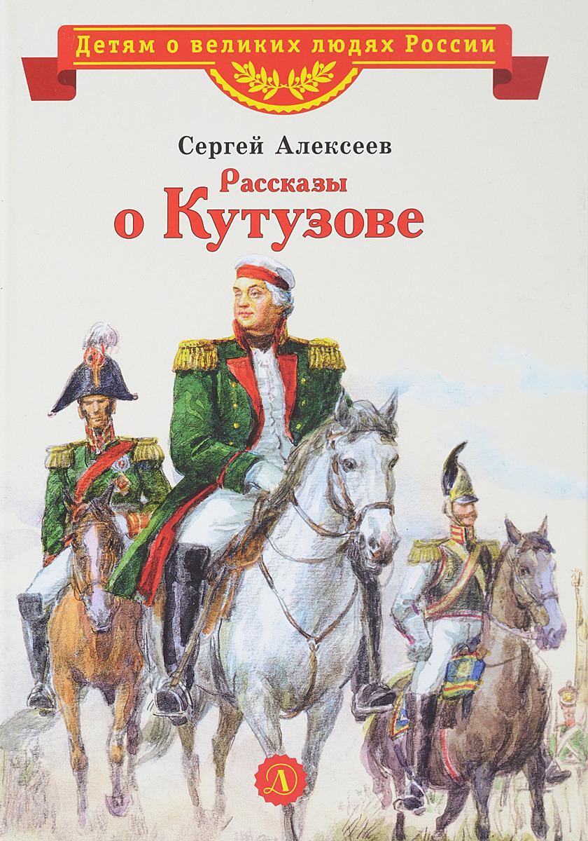 Сергей Алексеев Рассказы о Кутузове сергей алексеев рассказы о кутузове
