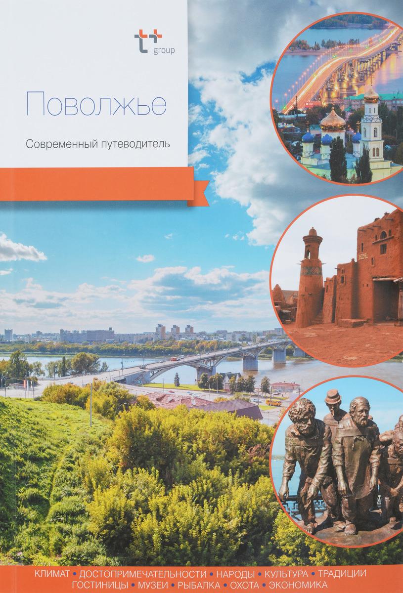 Поволжье. Современный путеводитель средневековые города нижнего поволжья и северного кавказа