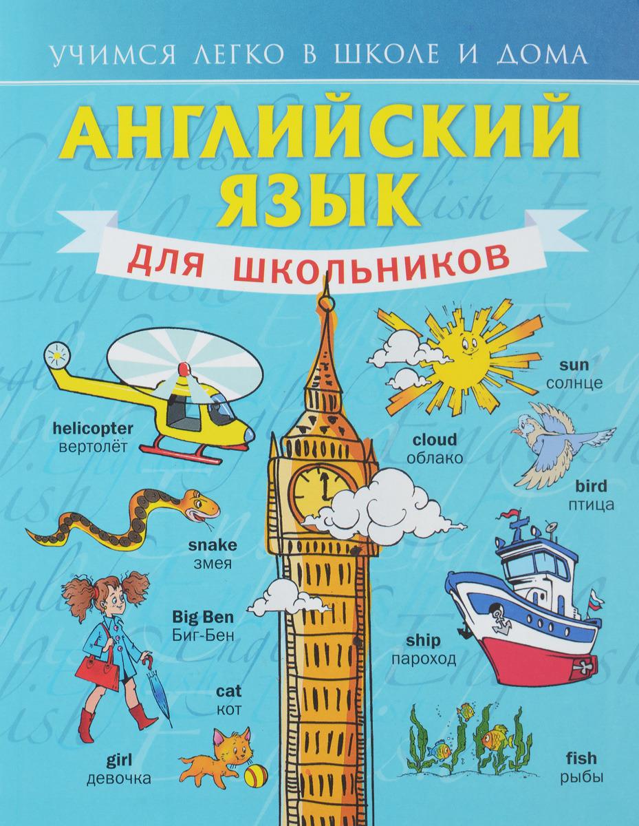 Фото - С. А. Матвеев Английский язык для школьников матвеев с английский язык для школьников